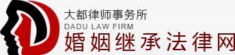 婚姻继承法律网--北京市大都律师事务所