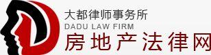 房地产法律网--北京市大都律师事务所