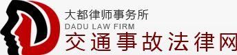 交通事故法律网--北京市大都律师事务所