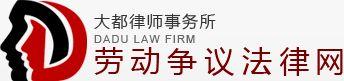 劳动争议法律网--北京市大都律师事务所