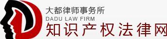 知识产权法律网--北京市大都律师事务所