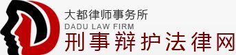 刑事辩护法律网--北京市大都律师事务所