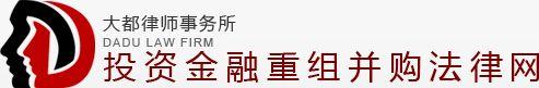 投融资重组并购法律网--北京市大都律师事务所
