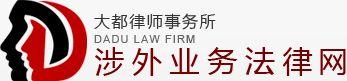 涉外业务法律网--北京市大都律师事务所