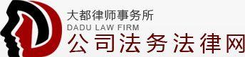 公司业务法律网--北京市大都律师事务所