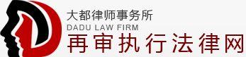 再审执行业法律网--北京市大都律师事务所