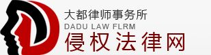 侵权法律网--北京市大都律师事务所