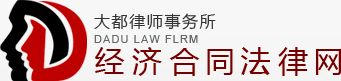 经济合同法律网--北京市大都律师事务所